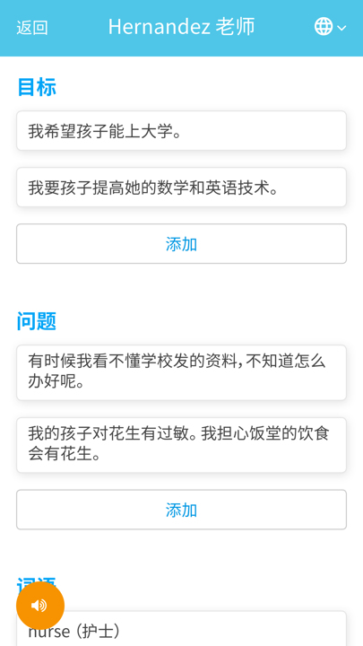 Screenshot of the Springboard webapp. Goals and questions are listed in Chinese.